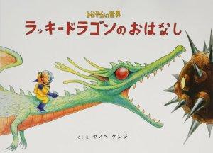 画像1: ヤノベケンジ: トらやんの世界 ラッキードラゴンのおはなし