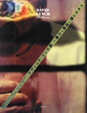 画像1: David Lynch: デヴィッド・リンチ展 〜暴力と静寂に棲むカオス
