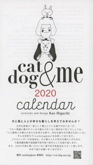 画像1: 樋口佳絵: 「cat&dog&me」カレンダー 2020